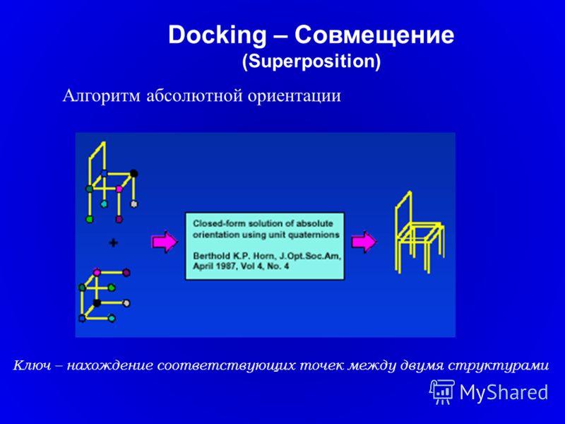 Алгоритм абсолютной ориентации Ключ – нахождение соответствующих точек между двумя структурами Docking – Совмещение (Superposition)