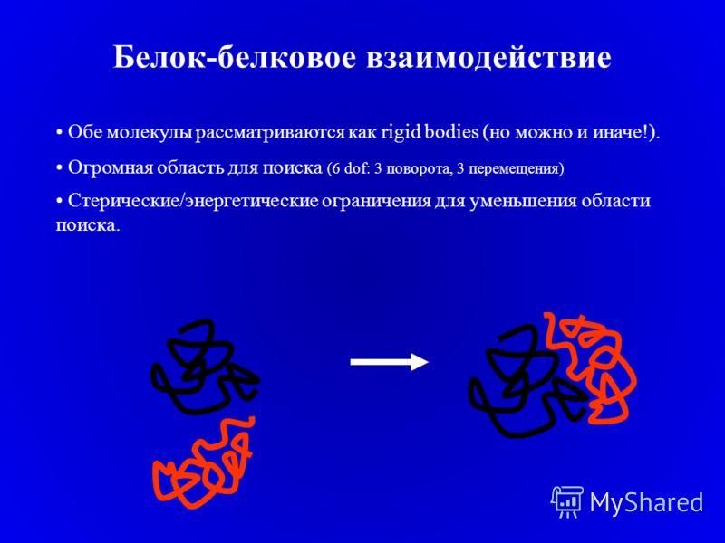 Белок-белковое взаимодействие Обе молекулы рассматриваются как rigid bodies (но можно и иначе!). Огромная область для поиска (6 dof: 3 поворота, 3 перемещения) Стерические/энергетические ограничения для уменьшения области поиска.