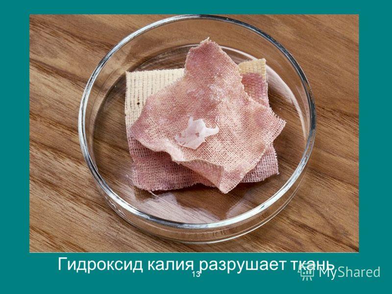 13 Гидроксид калия разрушает ткань
