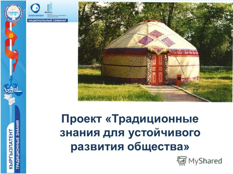 Проект «Традиционные знания для устойчивого развития общества»