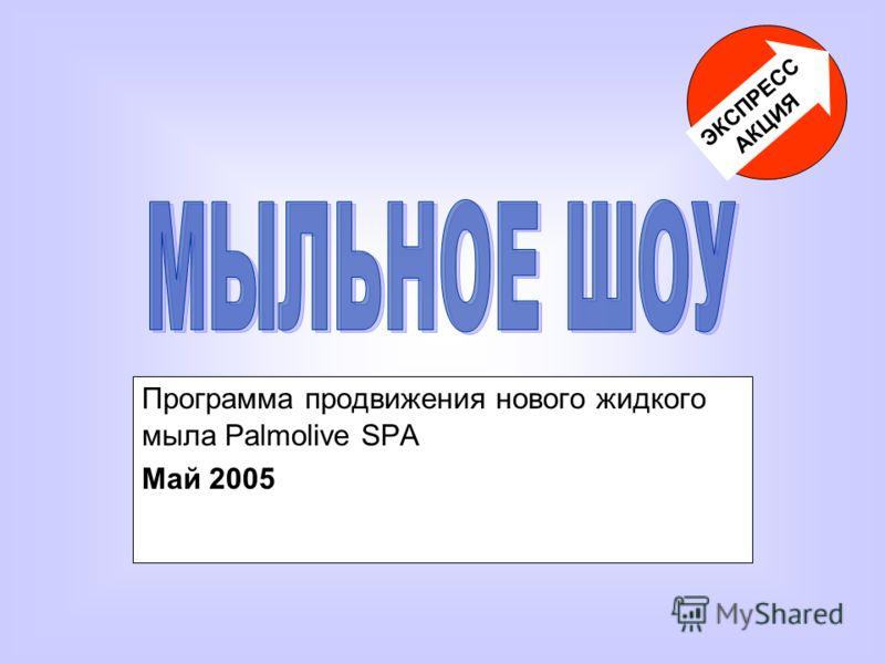 Программа продвижения нового жидкого мыла Palmolive SPA Май 2005 ЭКСПРЕСС АКЦИЯ