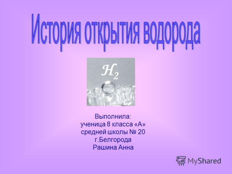 Выполнила: ученица 8 класса «А» средней школы 20 г.Белгорода Рашина Анна