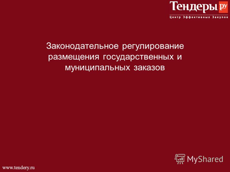 www.tendery.ru Законодательное регулирование размещения государственных и муниципальных заказов