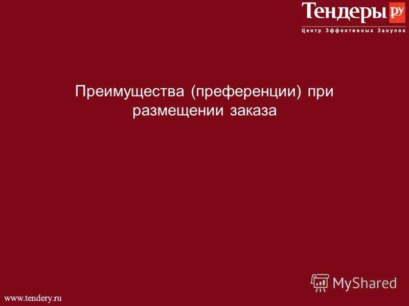 www.tendery.ru Преимущества (преференции) при размещении заказа