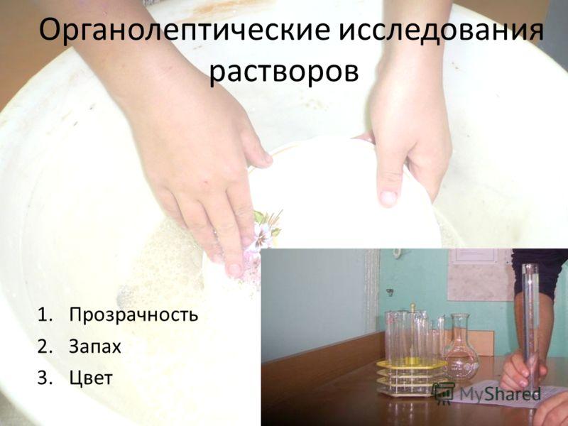 Органолептические исследования растворов 1.Прозрачность 2.Запах 3.Цвет