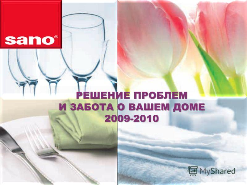 РЕШЕНИЕ ПРОБЛЕМ И ЗАБОТА О ВАШЕМ ДОМЕ 2009-2010