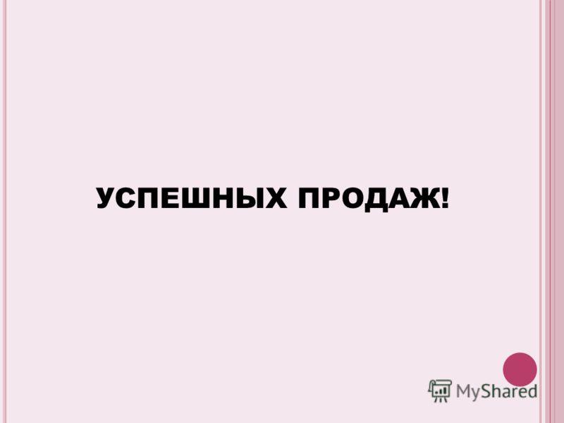 УСПЕШНЫХ ПРОДАЖ!