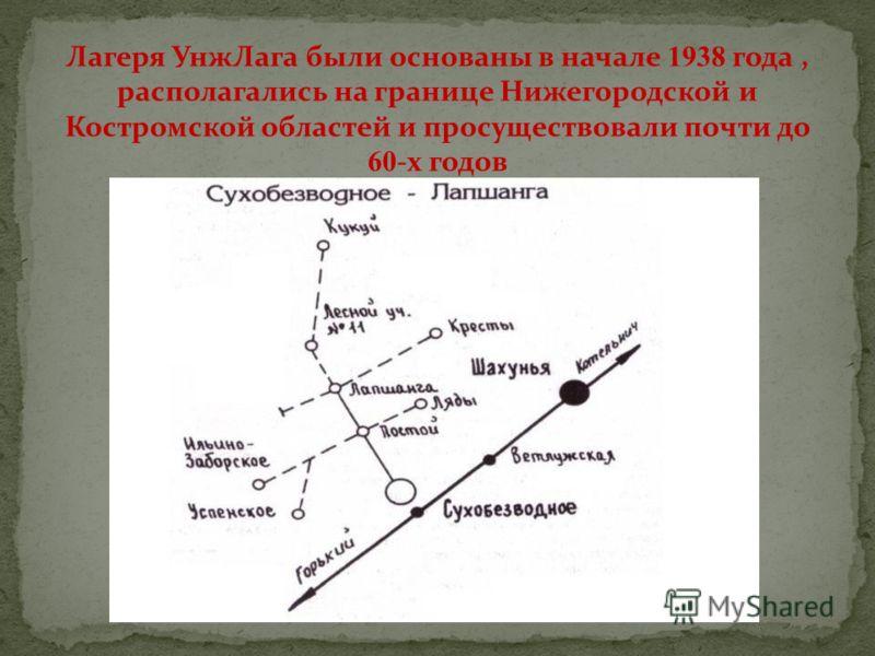 Лагеря УнжЛага были основаны в начале 1938 года, располагались на границе Нижегородской и Костромской областей и просуществовали почти до 60 -х годов