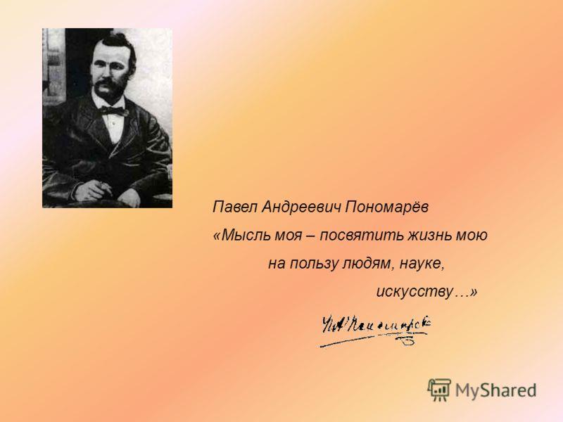Павел Андреевич Пономарёв «Мысль моя – посвятить жизнь мою на пользу людям, науке, искусству…»