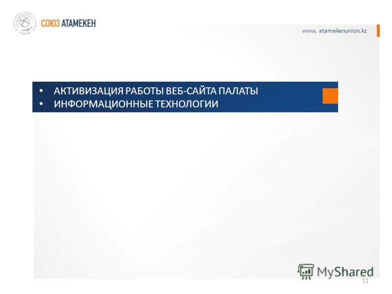 www. atamekenunion.kz АКТИВИЗАЦИЯ РАБОТЫ ВЕБ-САЙТА ПАЛАТЫ ИНФОРМАЦИОННЫЕ ТЕХНОЛОГИИ 11