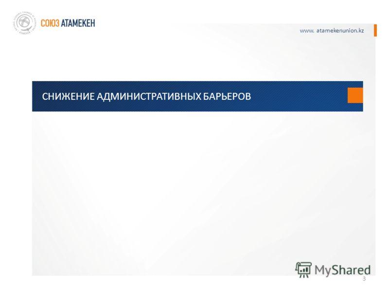 www. atamekenunion.kz СНИЖЕНИЕ АДМИНИСТРАТИВНЫХ БАРЬЕРОВ 3