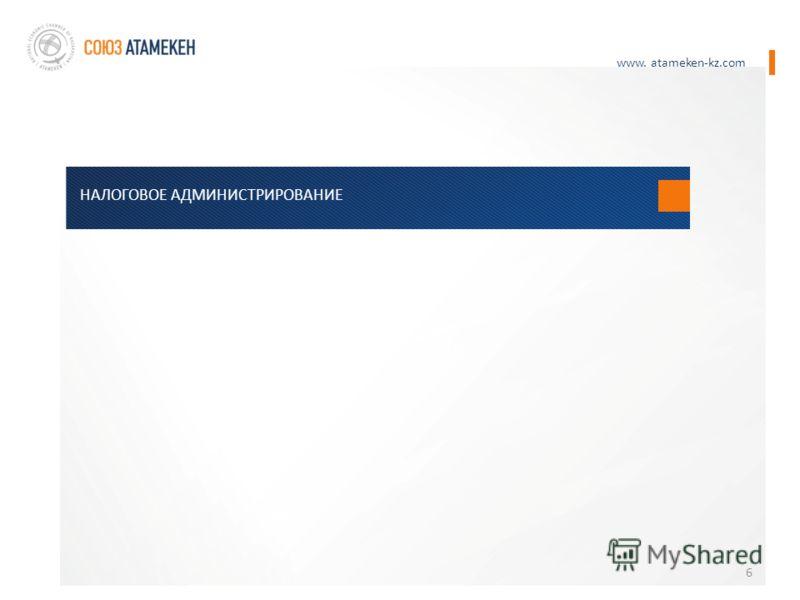 www. atameken-kz.com НАЛОГОВОЕ АДМИНИСТРИРОВАНИЕ 6
