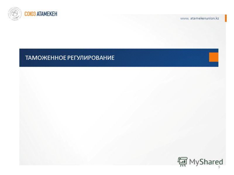 www. atamekenunion.kz ТАМОЖЕННОЕ РЕГУЛИРОВАНИЕ 9