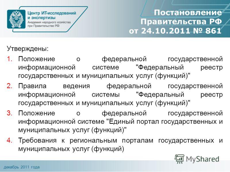 декабрь 2011 года Постановление Правительства РФ от 24.10.2011 861 Утверждены: 1.Положение о федеральной государственной информационной системе