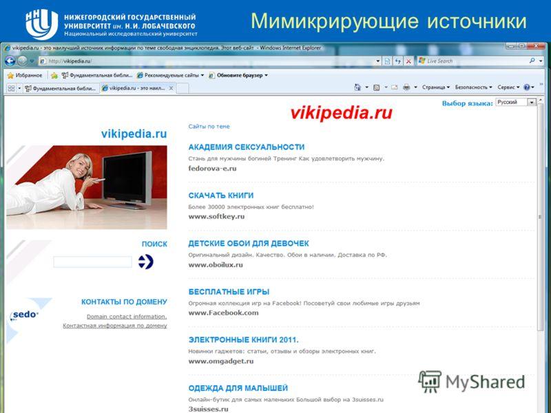 Мимикрирующие источники vikipedia.ru