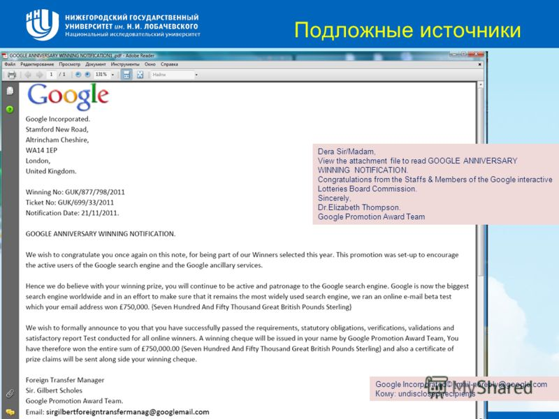 Подложные источники Dera Sir/Madam, View the attachment file to read GOOGLE ANNIVERSARY WINNING NOTIFICATION. Congratulations from the Staffs & Members of the Google interactive Lotteries Board Commission. Sincerely, Dr.Elizabeth Thompson. Google Pro
