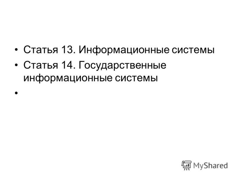 Статья 13. Информационные системы Статья 14. Государственные информационные системы