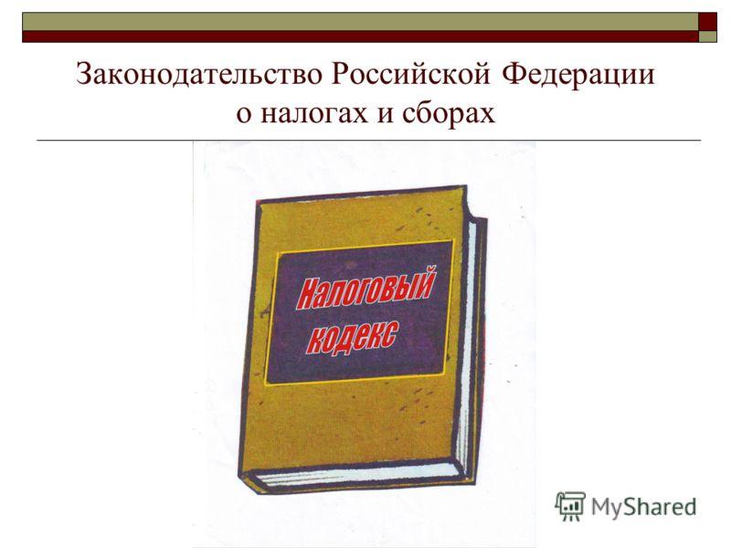 Законодательство Российской Федерации о налогах и сборах