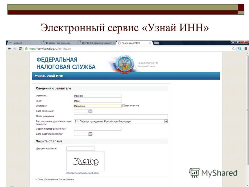 Электронный сервис «Узнай ИНН»