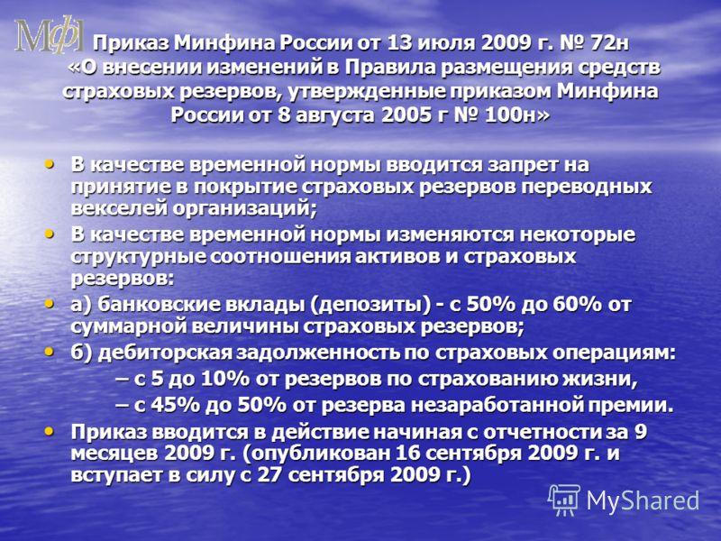 Приказ Минфина России от 13 июля 2009 г. 72н «О внесении изменений в Правила размещения средств страховых резервов, утвержденные приказом Минфина России от 8 августа 2005 г 100н» В качестве временной нормы вводится запрет на принятие в покрытие страх