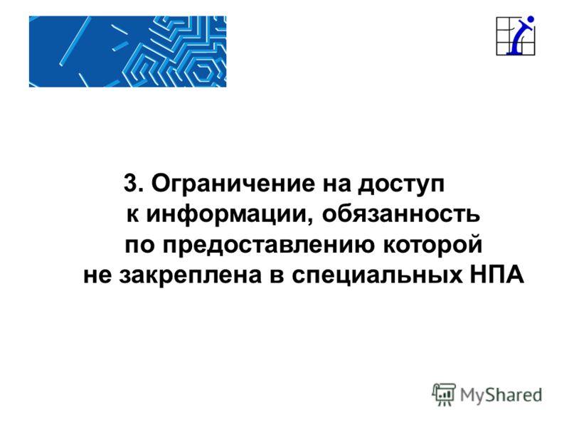 3. Ограничение на доступ к информации, обязанность по предоставлению которой не закреплена в специальных НПА