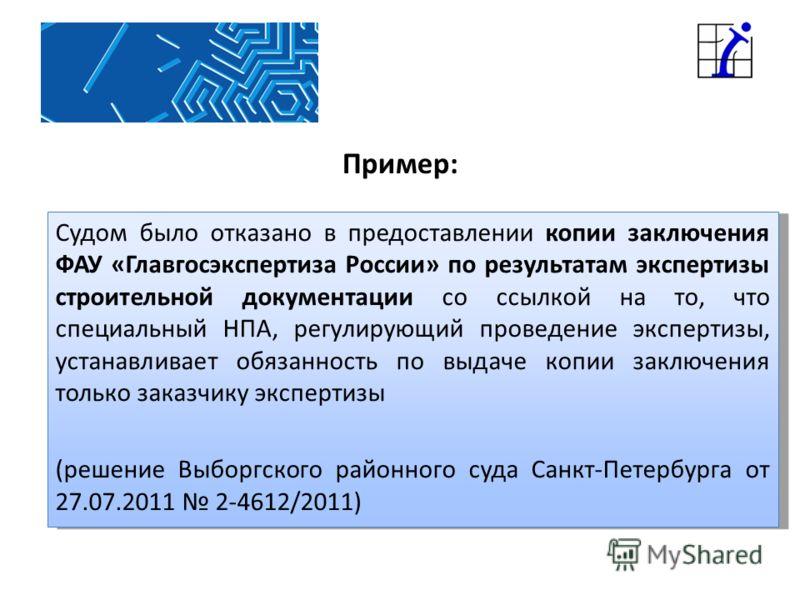 Пример: Судом было отказано в предоставлении копии заключения ФАУ «Главгосэкспертиза России» по результатам экспертизы строительной документации со ссылкой на то, что специальный НПА, регулирующий проведение экспертизы, устанавливает обязанность по в