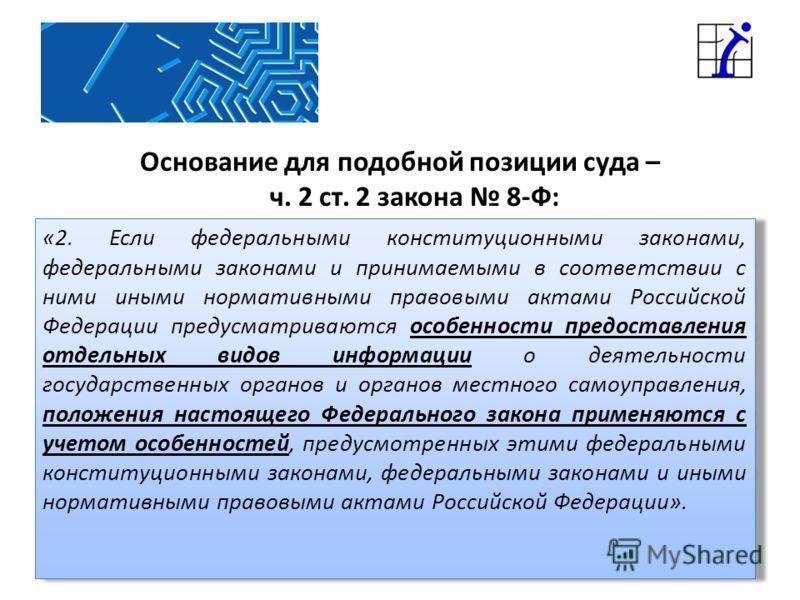 Основание для подобной позиции суда – ч. 2 ст. 2 закона 8-Ф: «2. Если федеральными конституционными законами, федеральными законами и принимаемыми в соответствии с ними иными нормативными правовыми актами Российской Федерации предусматриваются особен