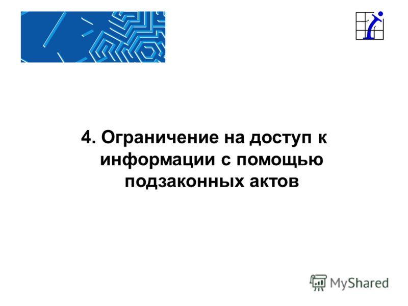 4. Ограничение на доступ к информации с помощью подзаконных актов