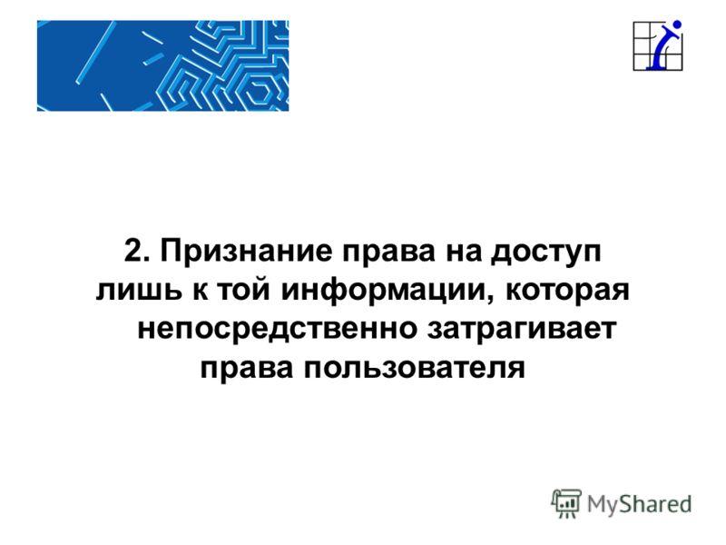 2. Признание права на доступ лишь к той информации, которая непосредственно затрагивает права пользователя