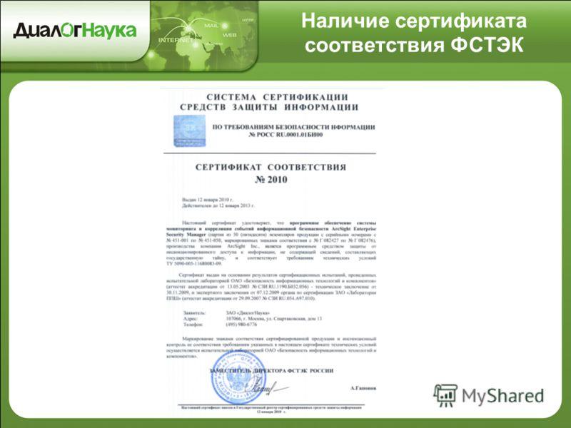 Наличие сертификата соответствия ФСТЭК