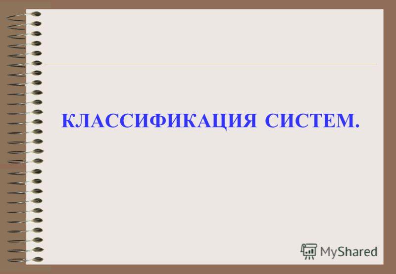 КЛАССИФИКАЦИЯ СИСТЕМ.