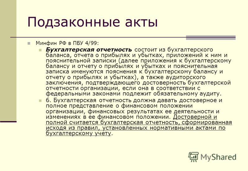Подзаконные акты Минфин РФ в ПБУ 4/99: Бухгалтерская отчетность состоит из бухгалтерского баланса, отчета о прибылях и убытках, приложений к ним и пояснительной записки (далее приложения к бухгалтерскому балансу и отчету о прибылях и убытках и поясни
