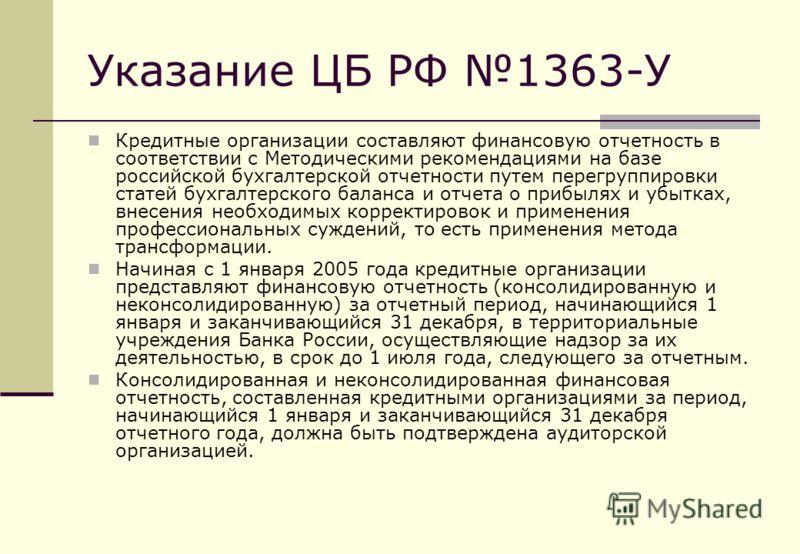Указание ЦБ РФ 1363-У Кредитные организации составляют финансовую отчетность в соответствии с Методическими рекомендациями на базе российской бухгалтерской отчетности путем перегруппировки статей бухгалтерского баланса и отчета о прибылях и убытках,
