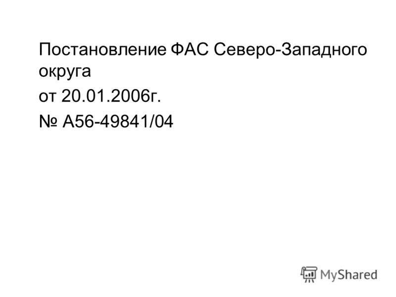 Постановление ФАС Северо-Западного округа от 20.01.2006г. А56-49841/04