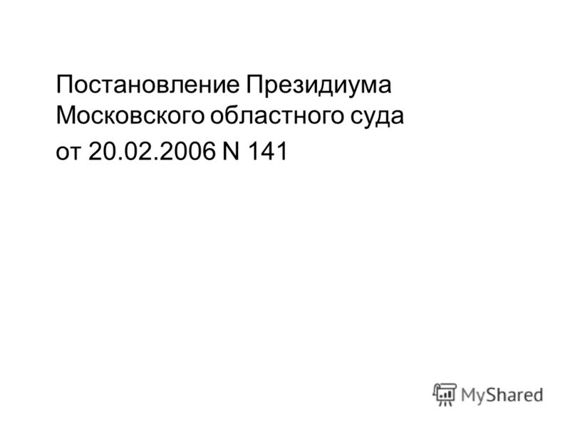 Постановление Президиума Московского областного суда от 20.02.2006 N 141
