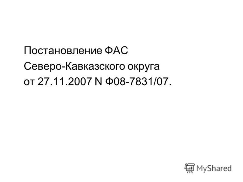 Постановление ФАС Северо-Кавказского округа от 27.11.2007 N Ф08-7831/07.