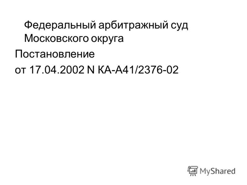 Федеральный арбитражный суд Московского округа Постановление от 17.04.2002 N КА-А41/2376-02