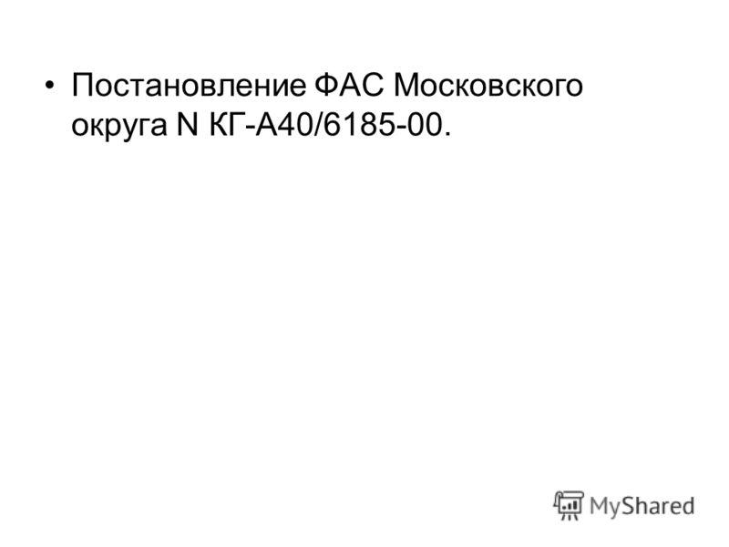 Постановление ФАС Московского округа N КГ-А40/6185-00.