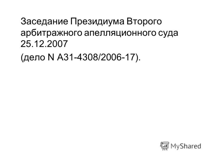 Заседание Президиума Второго арбитражного апелляционного суда 25.12.2007 (дело N А31-4308/2006-17).