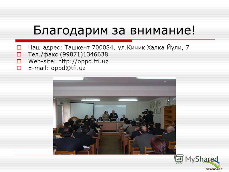 Благодарим за внимание! Наш адрес: Ташкент 700084, ул.Кичик Халка Йули, 7 Тел./факс (99871)1346638 Web-site: http://oppd.tfi.uz E-mail: oppd@tfi.uz