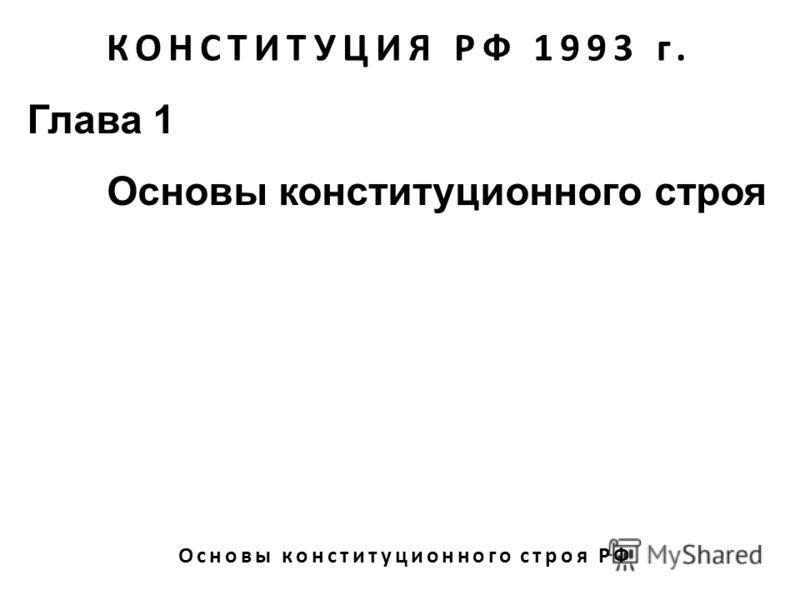 КОНСТИТУЦИЯ РФ 1993 г. Основы конституционного строя РФ Глава 1 Основы конституционного строя