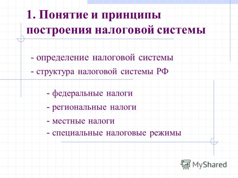 - определение налоговой системы 1. Понятие и принципы построения налоговой системы - структура налоговой системы РФ - федеральные налоги - региональные налоги - местные налоги - специальные налоговые режимы