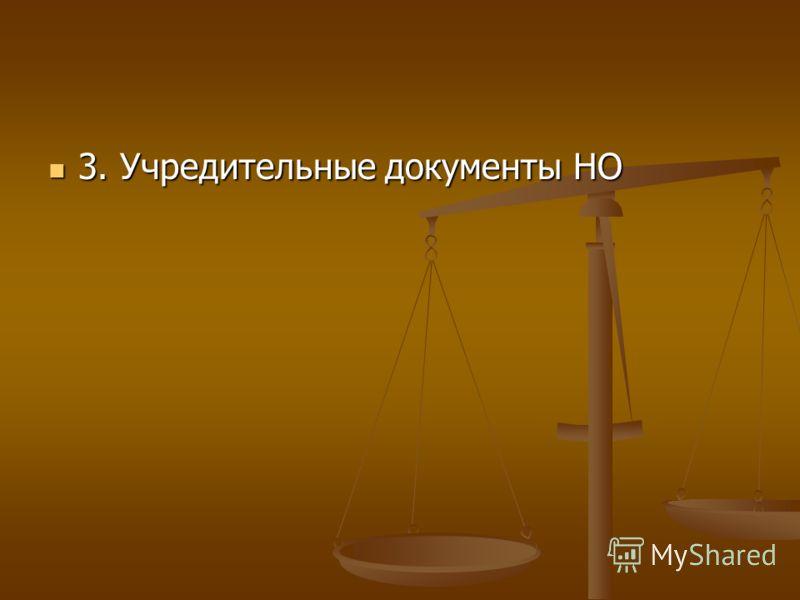 3. Учредительные документы НО 3. Учредительные документы НО
