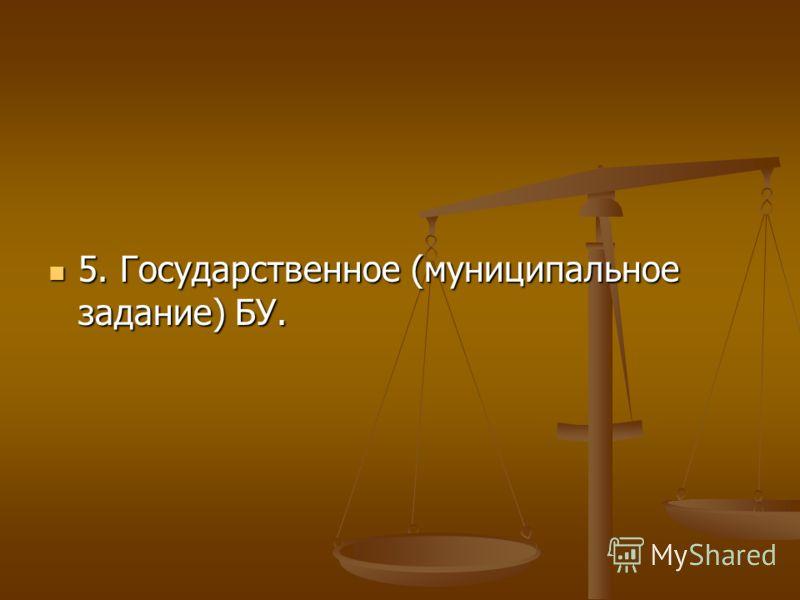 5. Государственное (муниципальное задание) БУ. 5. Государственное (муниципальное задание) БУ.