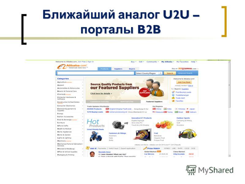 Ближайший аналог U2U – порталы B2B