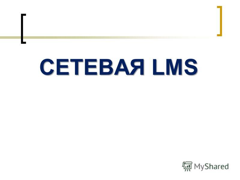 СЕТЕВАЯ LMS