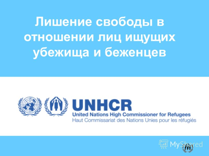 Лишение свободы в отношении лиц ищущих убежища и беженцев
