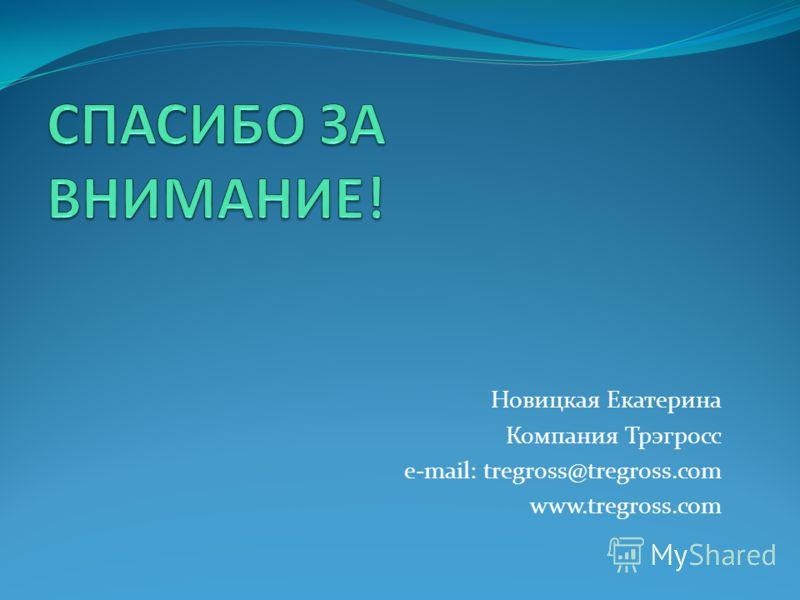 Новицкая Екатерина Компания Трэгросс e-mail: tregross@tregross.com www.tregross.com