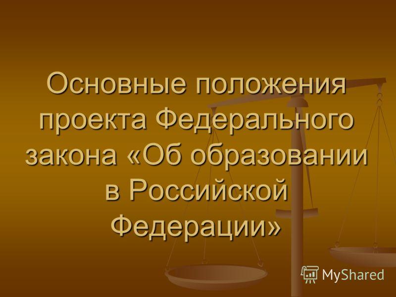 Основные положения проекта Федерального закона «Об образовании в Российской Федерации»