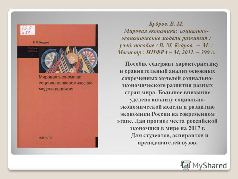 Пособие содержит характеристику и сравнительный анализ основных современных моделей социально- экономического развития разных стран мира. Большое внимание уделено анализу социально- экономической модели и развитию экономики России на современном этап
